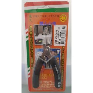 開心小棧 ~ 東久 CF-2075 3.5吋電子斜口鉗 95mm 斷線鉗 鋼絲鉗 剝線鉗 白鐵 開口25mm 彰化縣