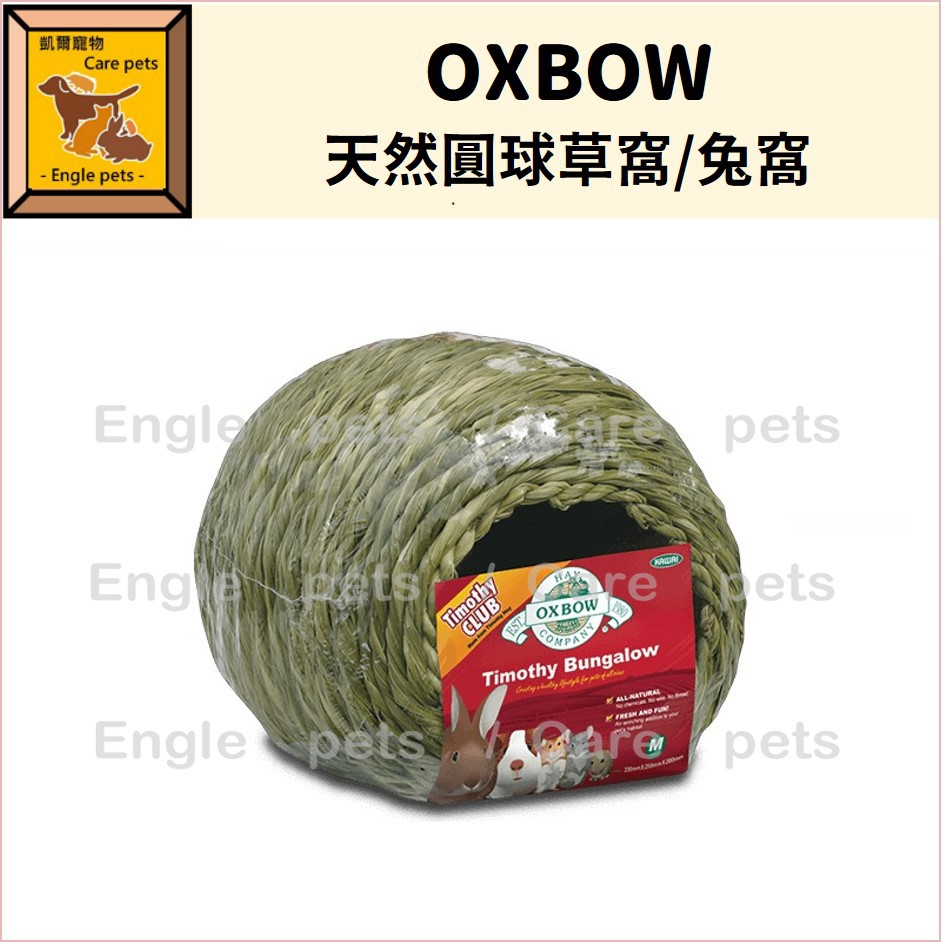 ╟Engle╢ oxbow 提摩西 天然圓球草窩/兔窩 適合天竺鼠、兔、龍貓