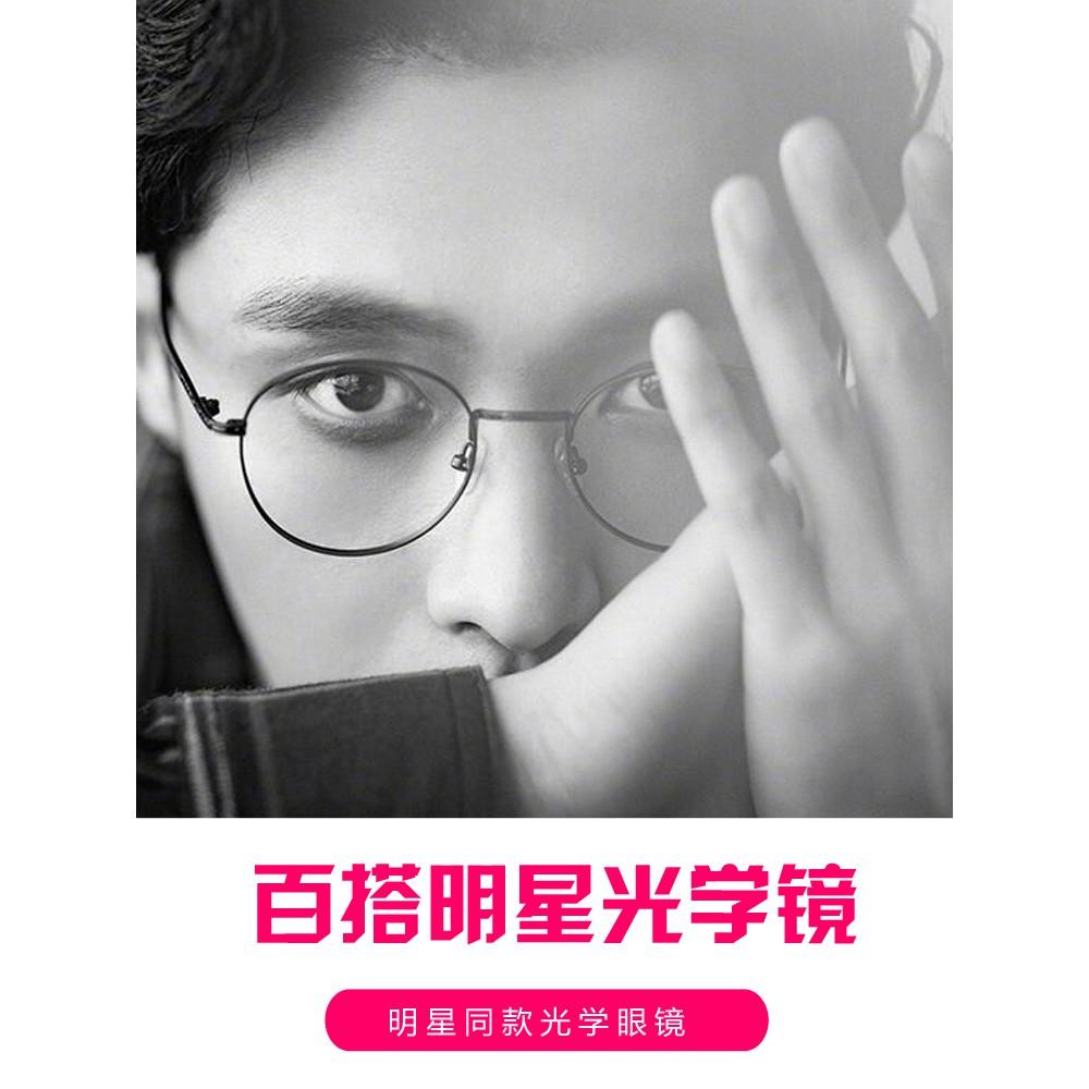 reedoon近視眼鏡圓框男女眼鏡框超輕全框防藍光輻射眼鏡架韓版潮