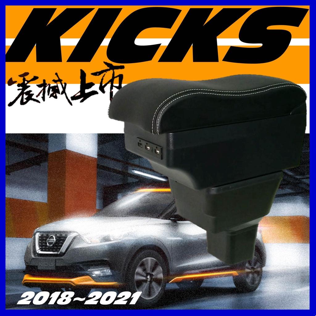【皮老闆】NISSAN KICKS 台灣版 中央扶手 中央扶手箱 扶手 車用置物 波浪款 KICKS