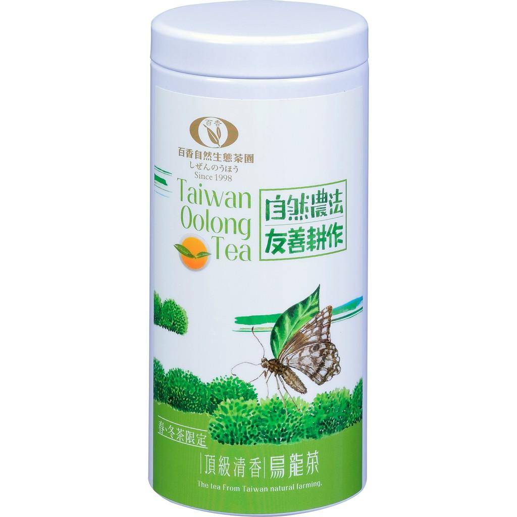 【百香茶葉】自然農法 頂級清香烏龍茶 100公克 /罐 台灣茶 冷泡茶 原葉茶葉 烏龍茶