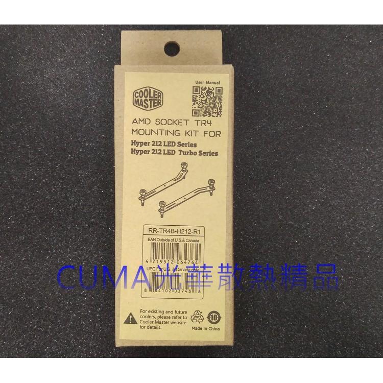 光華CUMA散熱精品*CoolerMaster TR4 升級扣具組(H212)/支援Hyper 212 LED系列~現貨