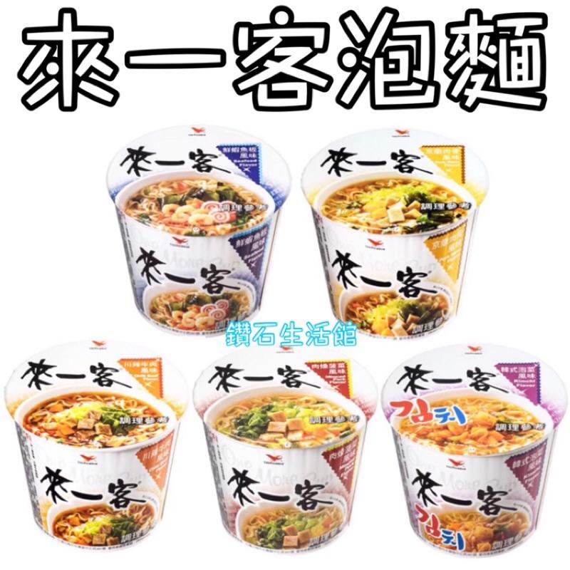 來一客 杯麵 鮮蝦魚板風味 牛肉蔬菜風味 韓式泡菜 一箱(12入) 現貨 統一 EXCL
