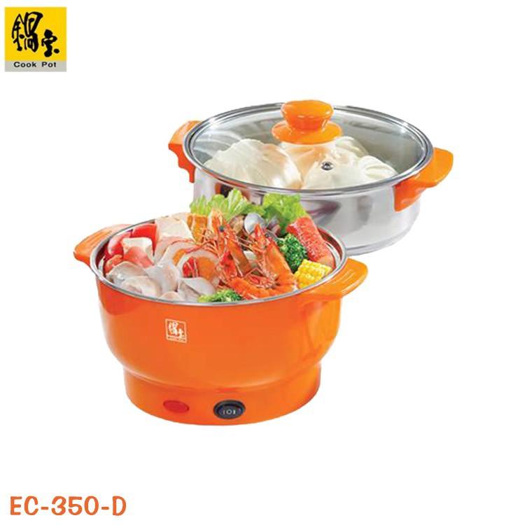 鍋寶 3.5公升 不鏽鋼 多功能 料理鍋 美食鍋 調理鍋 EC-350-D 廠商直送 現貨