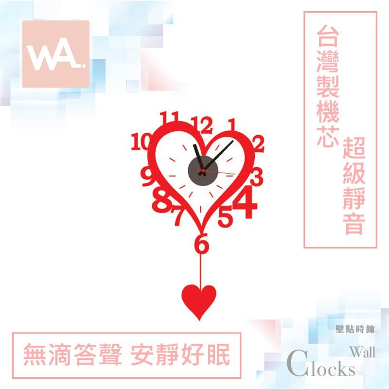 Wall Art 現貨 超靜音設計壁貼時鐘 心心相印 台灣製造高品質機芯 無痕不傷牆面壁鐘 掛鐘 創意布置 DIY牆貼