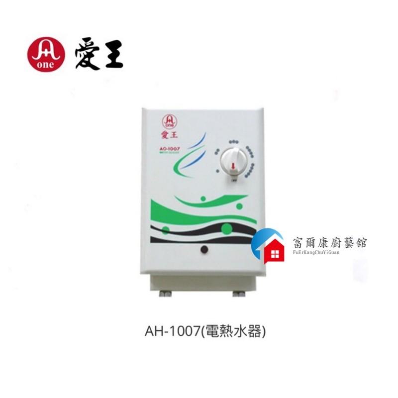 【富爾康】免運•台灣One愛王AO-1007瞬間電熱水器 瞬間加熱電能熱水器