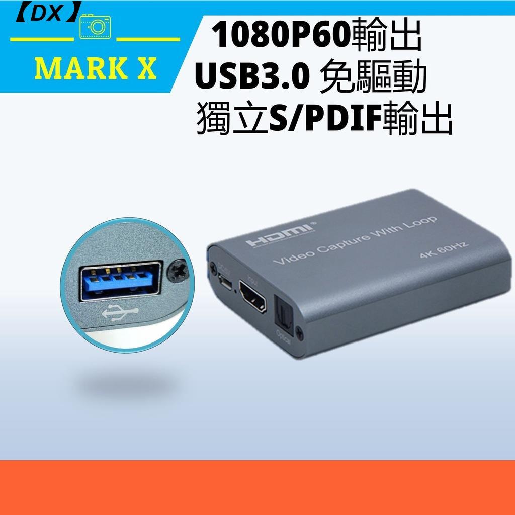 【DX】C2 C3 USB3.0 HDMI視頻擷取卡錄像直播OBS Switch PS5 PS4 Xbox筆電手機光