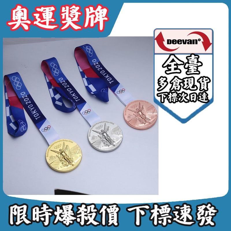 🔥限量日本東京奧運會🔥  金牌銀牌銅牌 紀念品獎牌 工藝禮品 收藏品 紀念幣 禮品🌈DeeVan Shop🌈