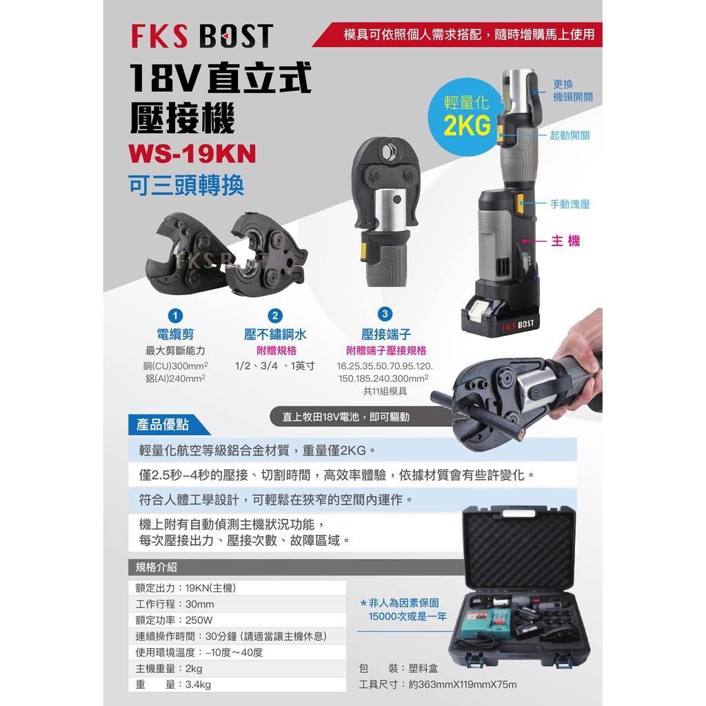 ※雙勇德工具社※  FKS BOST 水管壓接鉗  18V直立式壓接機 可與牧田18V電池共用 / 可單買空機