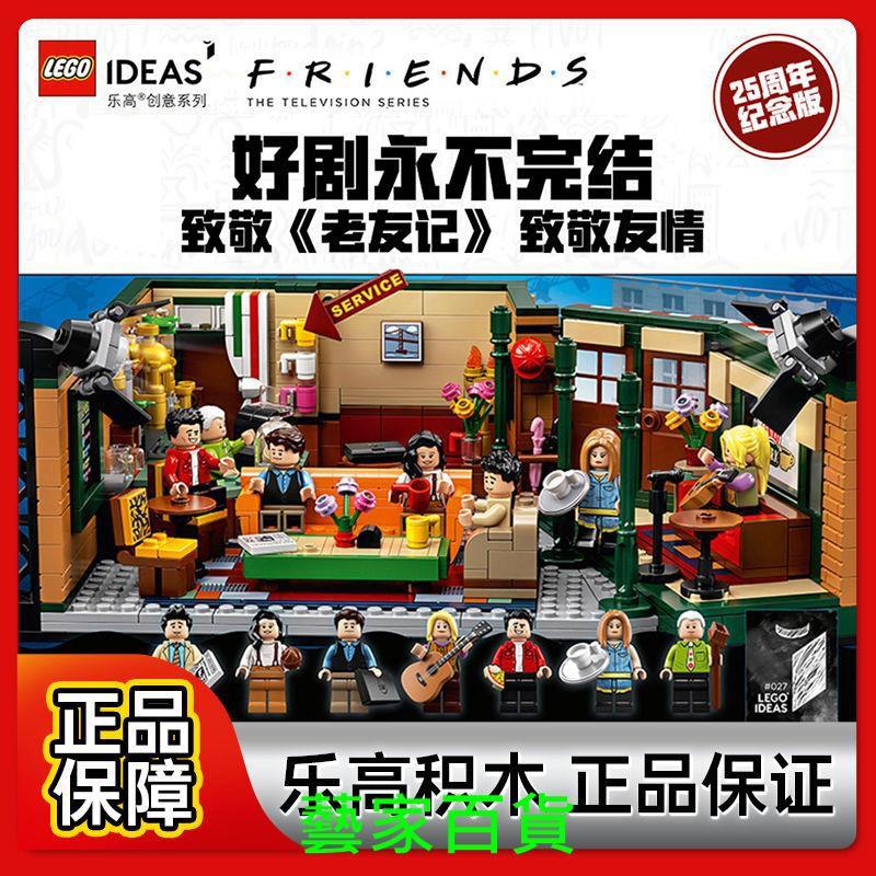 藝家 可發樂高 LEGO/ 21319 中央公園咖啡館老友記拼搭積木 玩具