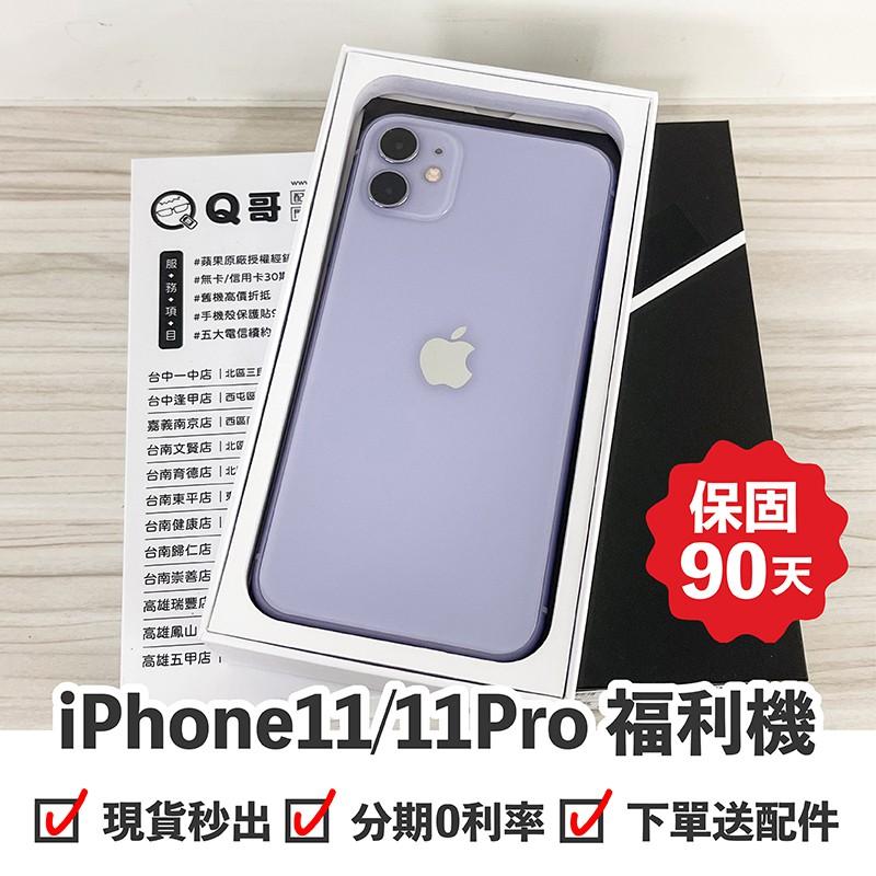 【台灣現貨】iPhone 11/11Pro/11ProMax 福利機 64G/256G 送配件 保固三個月 二手機