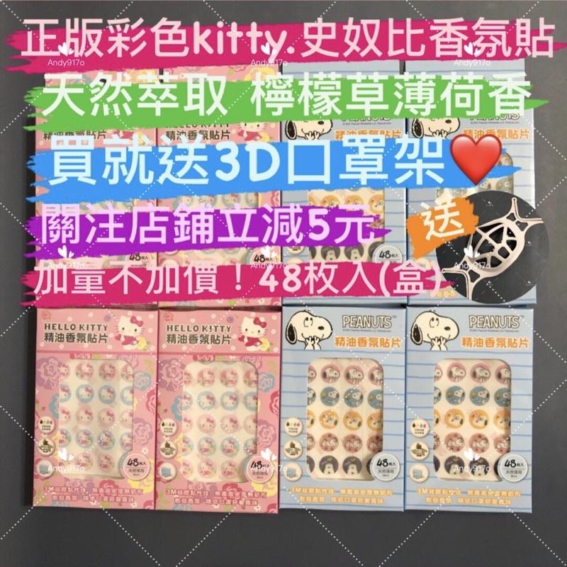 買一送一口罩架 迪士尼 口罩香氛貼 口罩香氛貼片 香氛貼片 口罩精油貼紙 芳香貼片 台灣製 kitty史奴比防疫商品