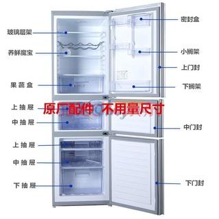 新款容聲海信兩門三門冰箱冷藏變溫冷凍室抽屜果蔬盒門封全新原廠配件