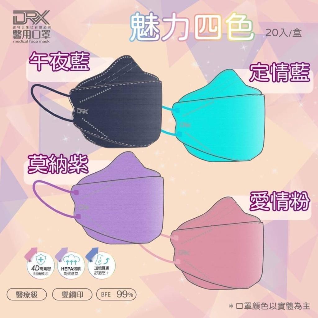 4D立體口罩 達特世成人醫療口罩 立體魚形口罩 魅力四色 四色一盒(午夜藍/定情藍/莫納紫/愛情粉) 20入
