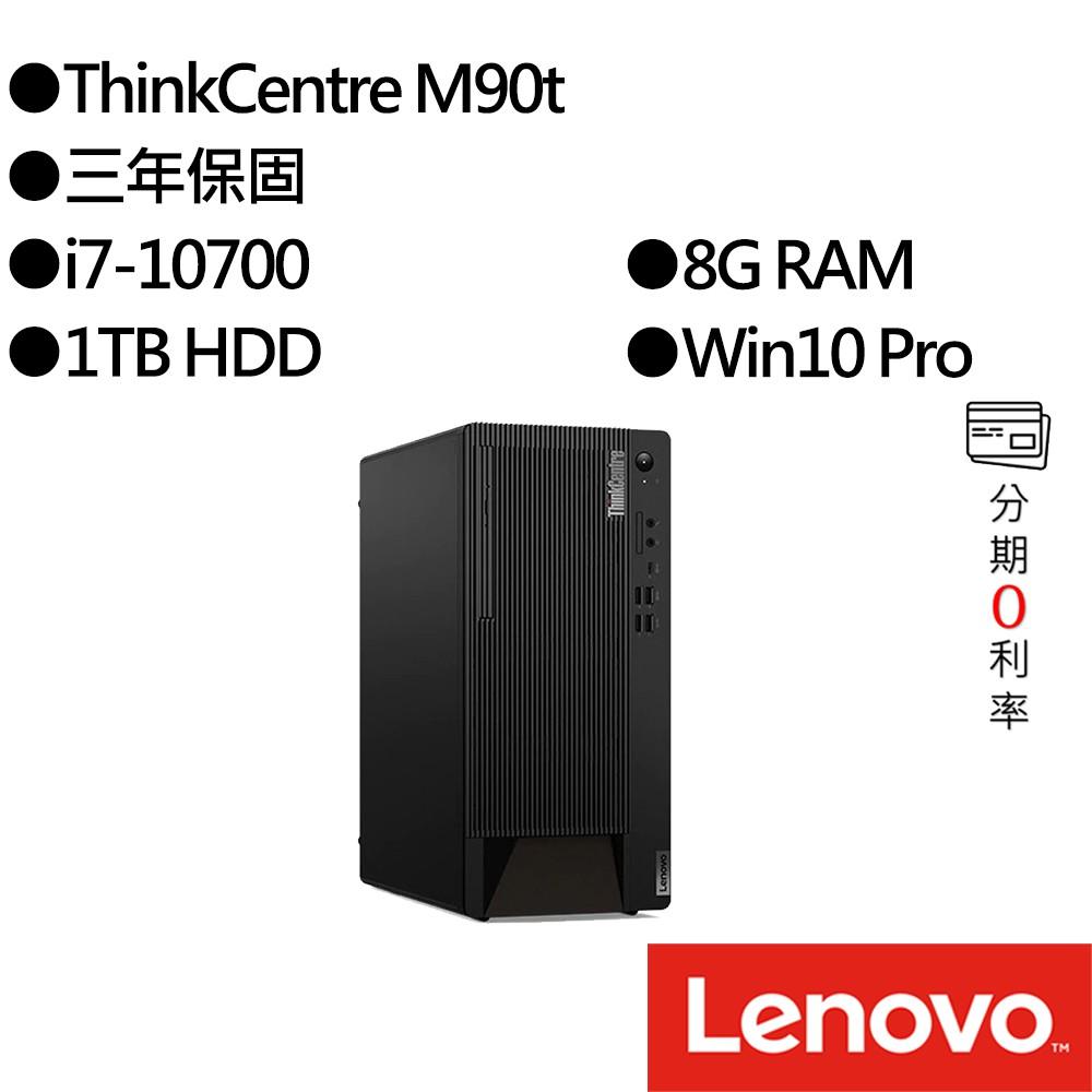 Lenovo聯想 ThinkCentre M90t 11CYS00G00 i7 專業版 桌上型電腦