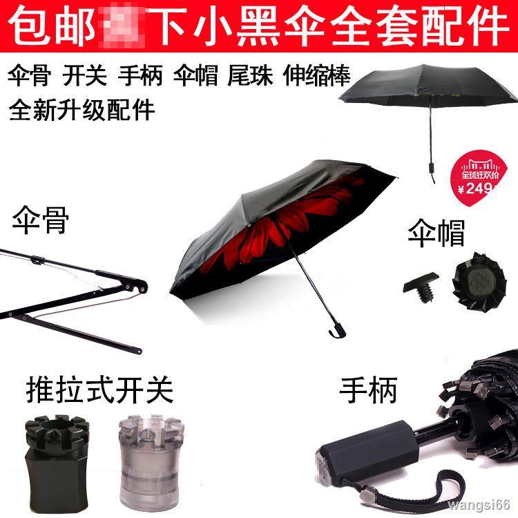 6.18banana小黑傘開關配件撐傘開關雨傘配件手柄太陽傘修傘配件零件