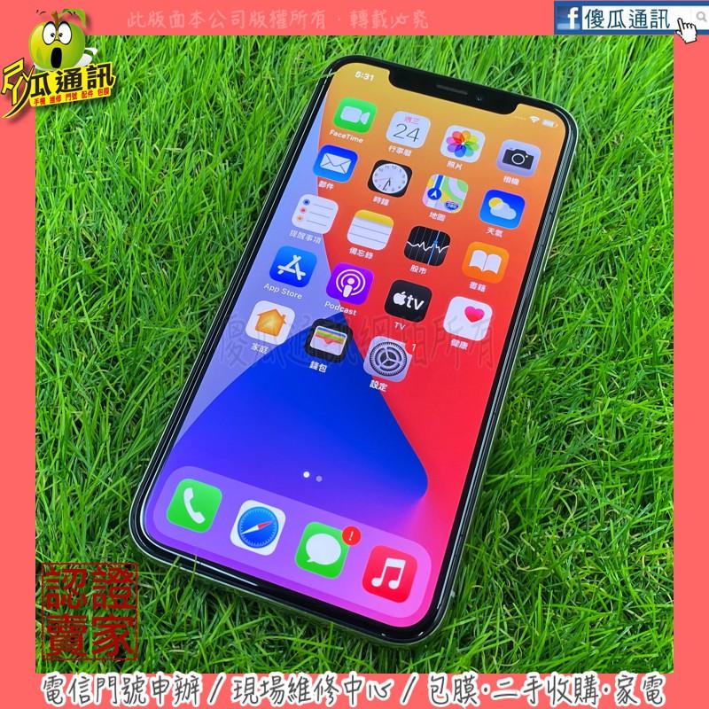 【傻瓜通訊】嚴選二手機 Apple iPhoneX iX|5.8吋|64GB|FACE ID|無線充電|銀色|#5374