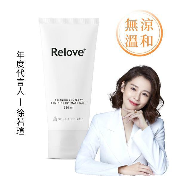 [私密處清潔] Relove 金盞花萃取溫和私密潔淨凝露|溫和不刺激 呵護肌膚 徐若瑄推薦