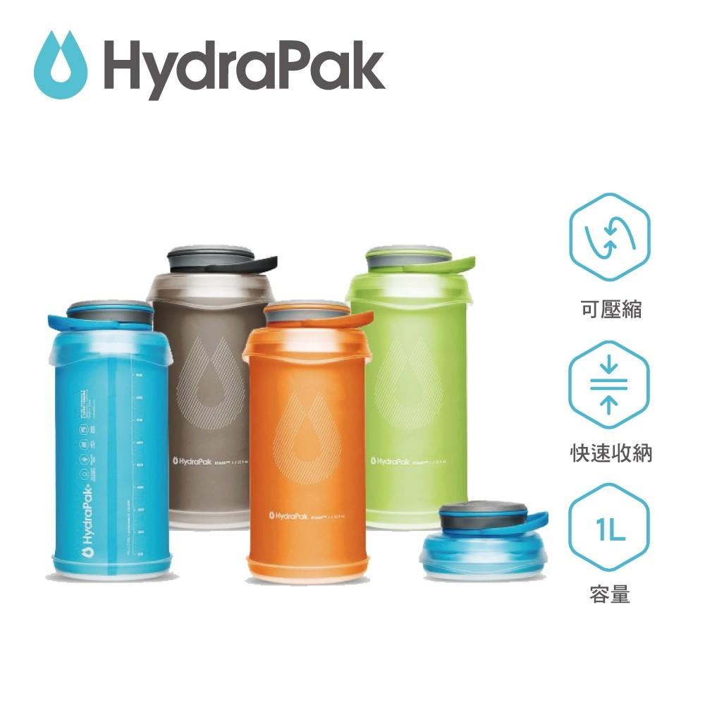 Hydrapak Stash 軟式折疊水壼 750ml/1L (750ml可搭配KATADYN Befree濾芯使用)