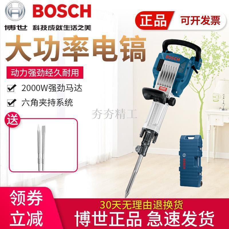 夯夯精工博世Bosch單電鎬GSH16-30大功率電鎬工業級GSH 27VC道路清理