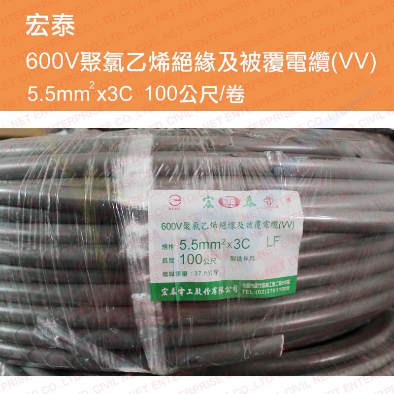 [瀚維] ㊣ 宏泰 5.5mm* 2C 3C 4C 電力電纜 100M/卷 電力線 電纜線 另售 太平洋 華新麗華