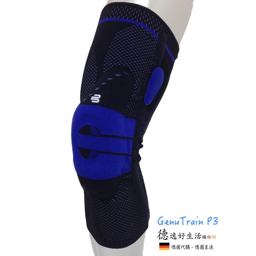 *絕對正版* Bauerfeind GenuTrain 德國包爾泛 P3型護膝 左腳 黑藍色 *德逸好生活*