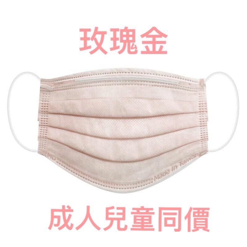 丰荷「康荷」雙鋼印醫療口罩 玫瑰金 兒童口罩 大人口罩 親子版MD MIT 1盒裝(50入)