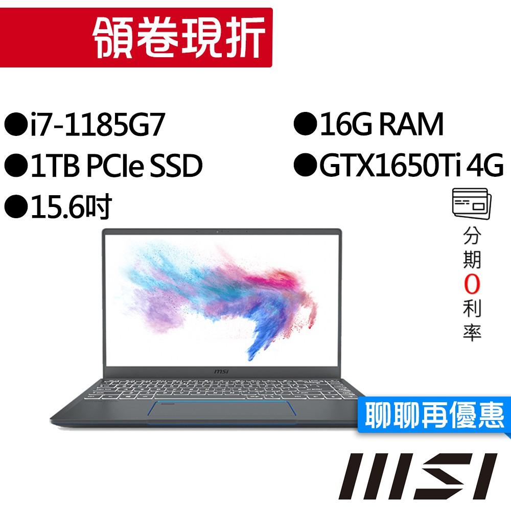 MSI 微星 Prestige15 A11SCS-001TW i7/GTX1650Ti 獨顯 15.6吋 創作者筆電