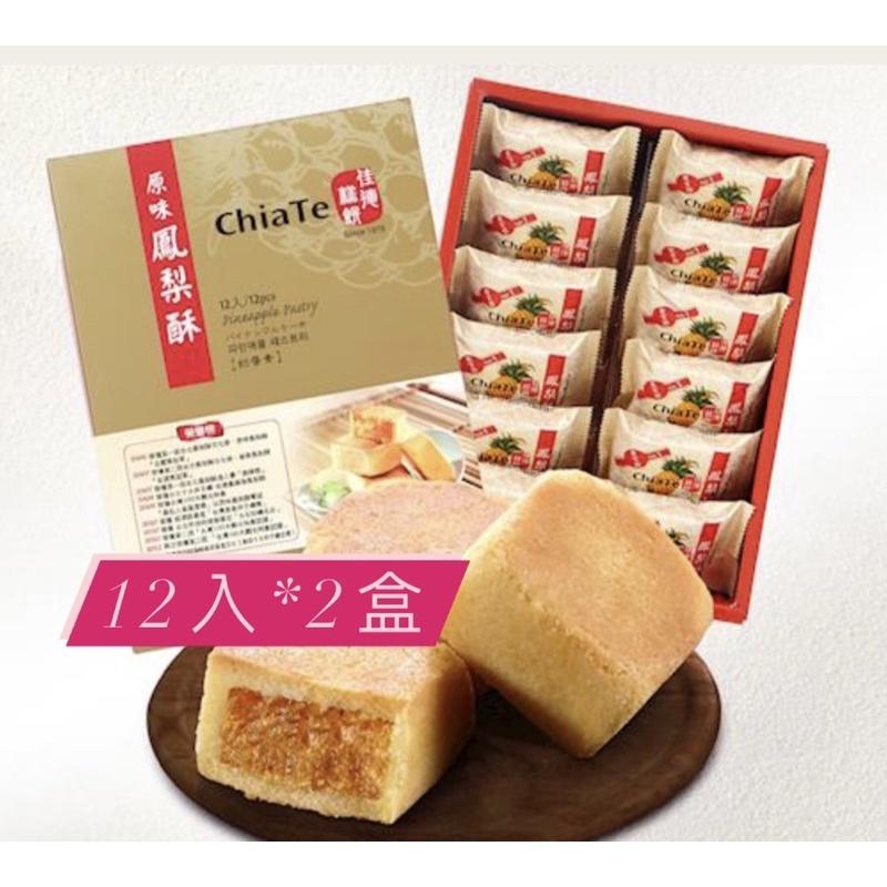 🈵免運🈵限時預購+現貨🔥台北原味佳德鳳梨酥🔥禮盒12入*2盒‼️