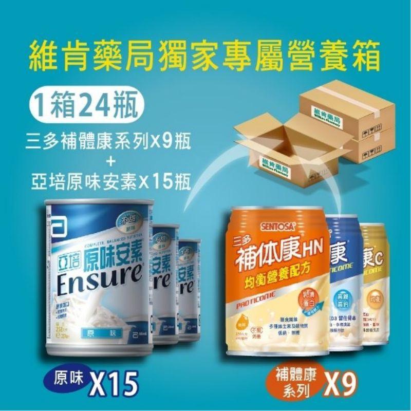 3箱免運 / 蝦皮史上最優惠 推廣 三多亞培原味安素  看商品描述