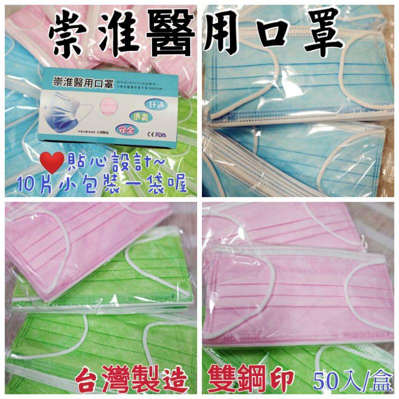 (新品上架)🔥崇淮醫用口罩 成人醫療口罩 一盒50入(10片分包裝)  成人口罩