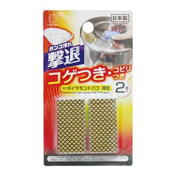 日本 KOKUBO 小久保 鑽石鍋具去汙神奇海綿 2入組 海綿 去垢海綿