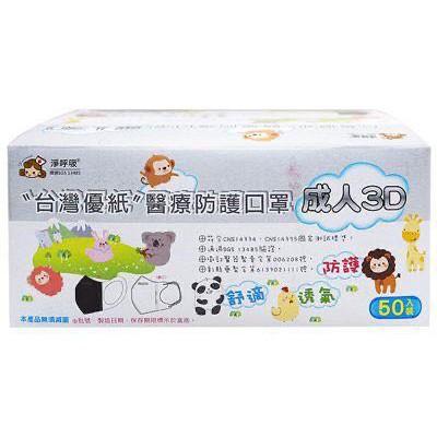 【永一生技健康館】'台灣優紙' 3D黑色醫療口罩 熔噴布口罩 親膚不織布 防水安全透 過濾 防塵 防過敏