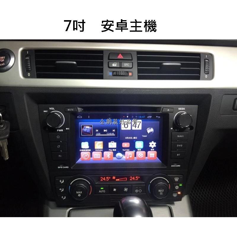 全新藍版 E46 E39 E90 E53 七吋  安卓8.1八核 直上音響主機 導航 螢幕