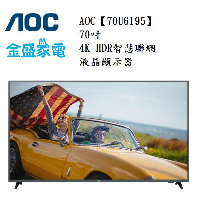 【金盛家電】AOC【70U6195】70吋 免運費 4K HDR聯網液晶顯示器 純運送 安裝另計