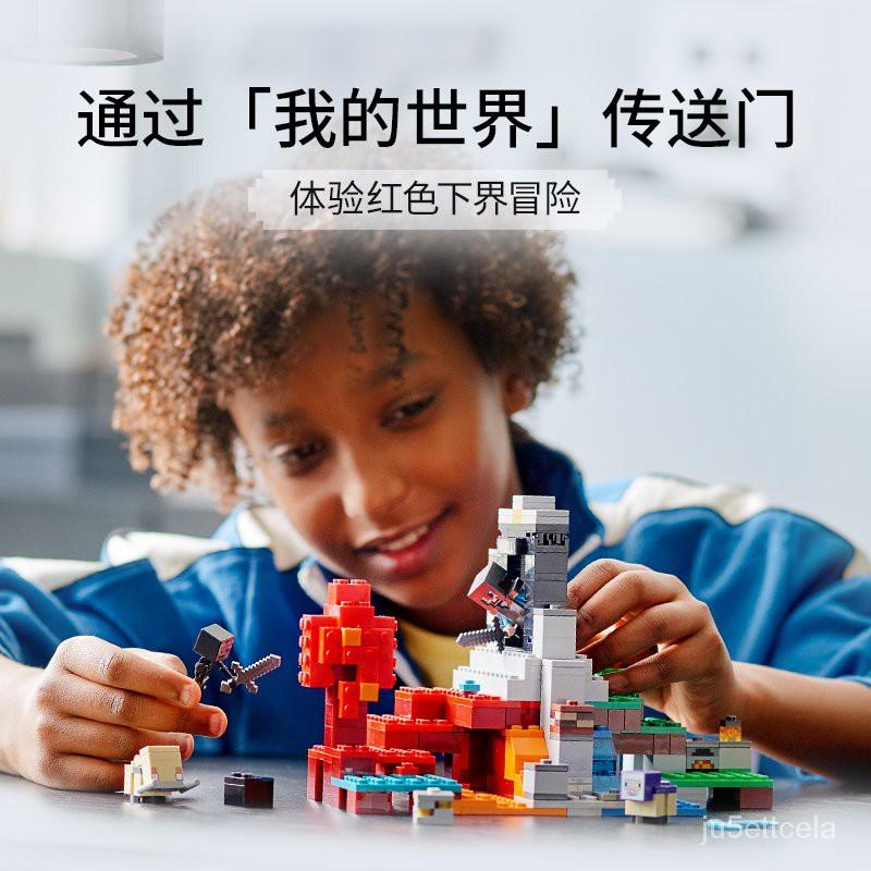 熱銷#爆款樂高我的世界系列 21171/21172/21173/21174/21176 益智積木玩具