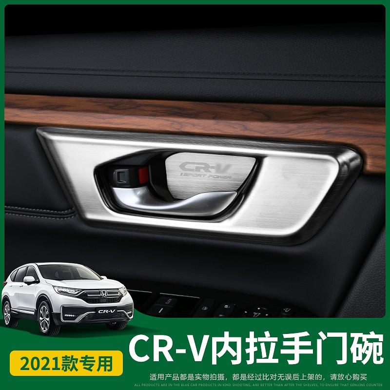Honda~適用5代-5.5代 CRV內門碗貼拉手扣新CRV內飾改裝專用門碗貼裝飾配件