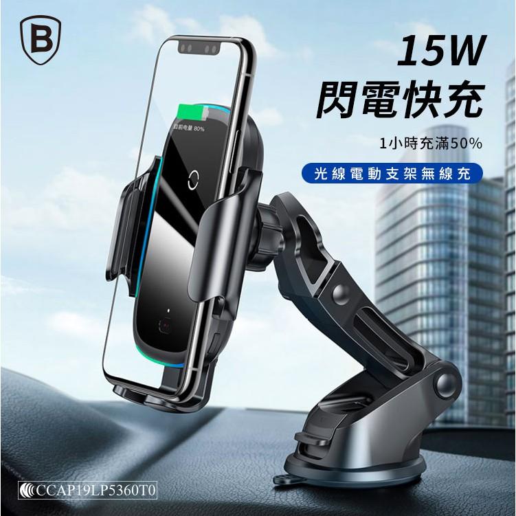 Baseus 倍思 光線電動支架無線充 15W 車架 無線充電