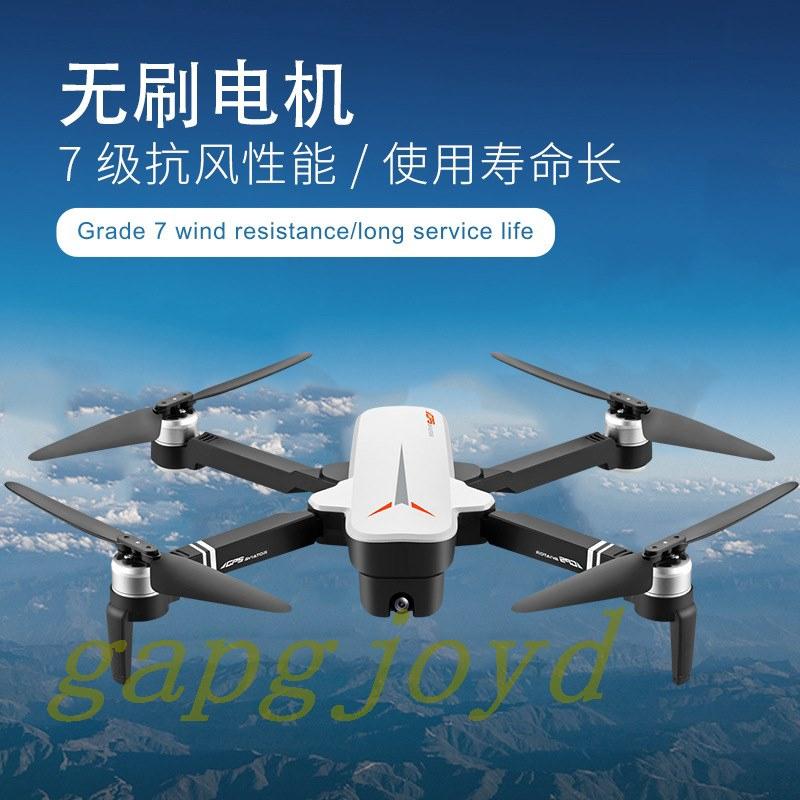 【熱銷款】專業 空拍機 GPS定位4K 高清航拍無人機 海陸空外景超長續航 遙控飛行器 批發空拍機 迷你無人機