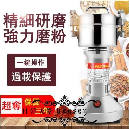 【新品 折扣】台灣 ♥♥ 110v研磨機 中藥材粉碎機 五谷雜糧磨粉機 打粉機 超細 家用 小型幹磨機