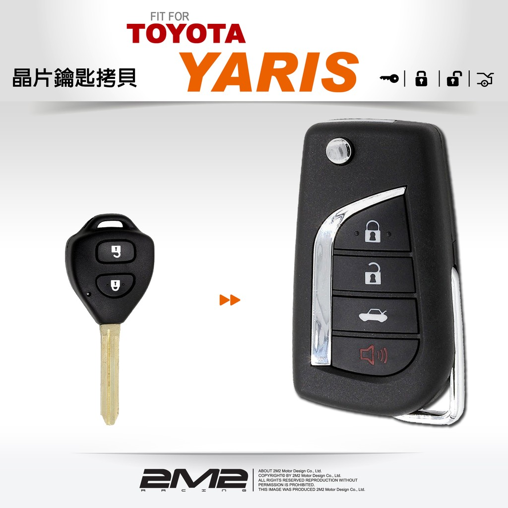 【2M2】TOYOTA Yaris 豐田汽車 摺疊鑰匙 鑰匙遺失免回原廠設定 新增鑰匙 備份鑰匙 複製鑰匙 拷貝鑰匙