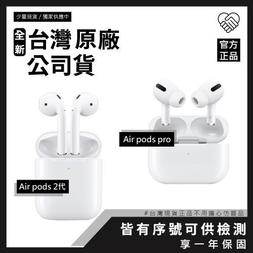 蘋果官方正品 AirPods2 Apple AirPods 當天寄出 AirPods 藍芽耳機 Airpods Pro