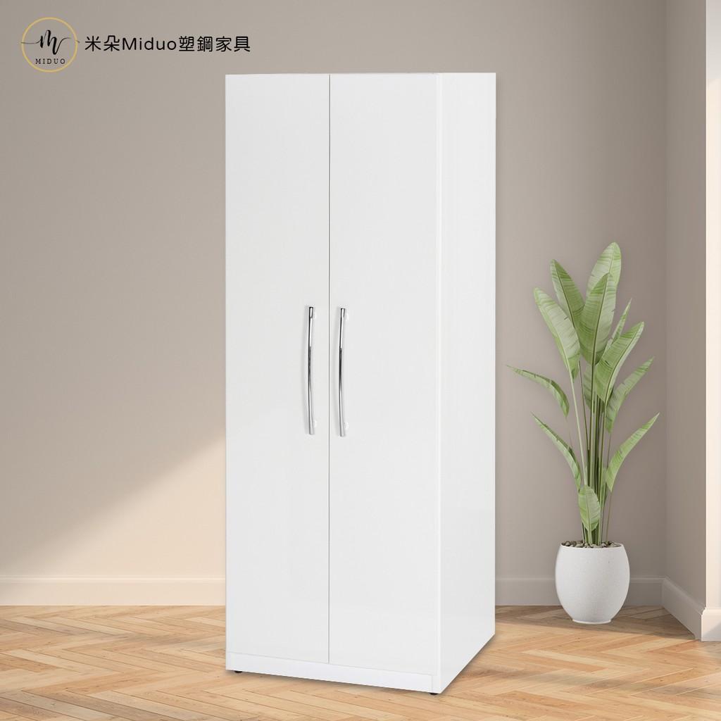 【米朵Miduo】2.1尺兩門塑鋼衣櫃 衣櫥 防水塑鋼家具