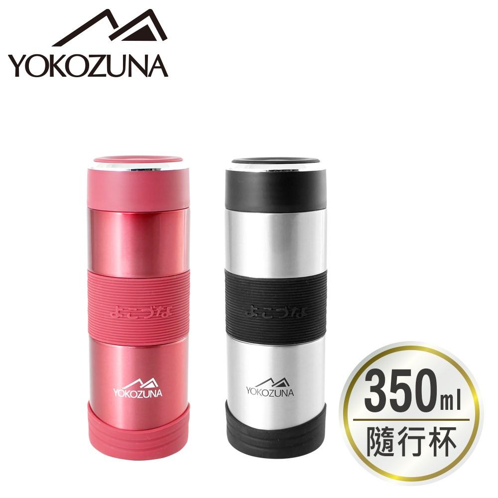 [現貨] YOKOZUNA 316不鏽鋼活力保溫杯350ml