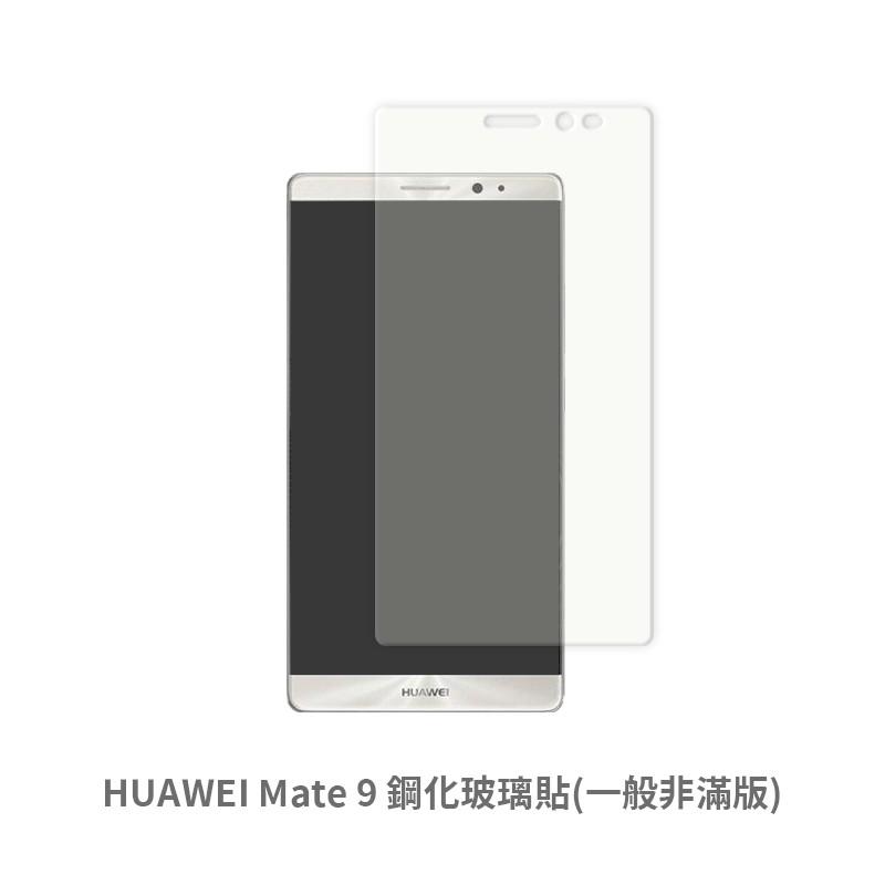 HUAWEI Mate 9 (一般 非滿版) 螢幕保護貼 玻璃貼 抗防爆 鋼化玻璃膜 保護貼