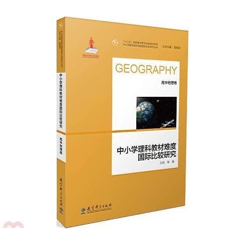 《教育科學出版社》中小學理科教材難度國際比較研究:高中地理卷(簡體書)[87折]