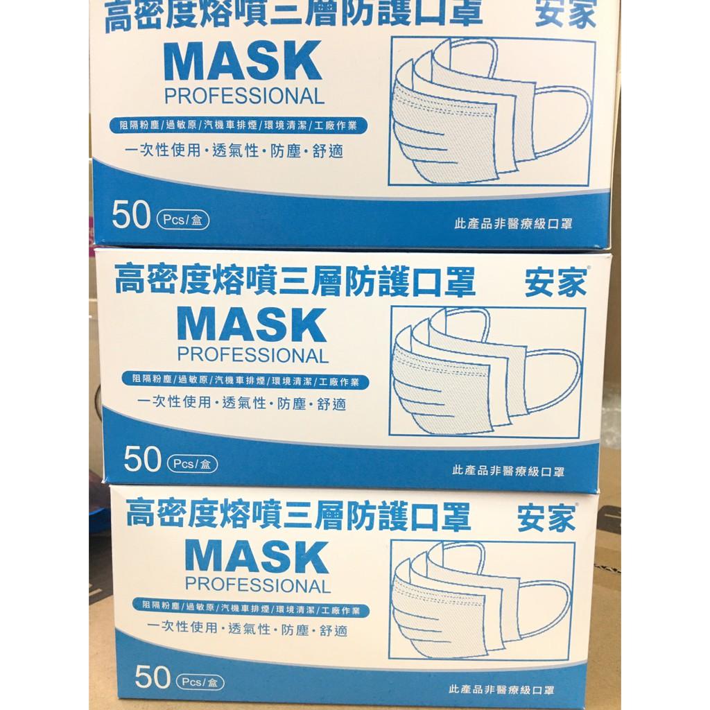 💕喵啾寵物小舖~MASK 安家 高密度熔噴三層防護口罩 SGS檢驗合格 防水防飛沫 50入 進口非醫療用