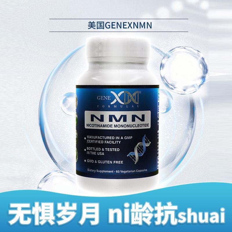 ✨【桃園 速發】美國GENEX基因港高純度年輕態NMN15000毫克補充劑NAD+膠囊60粒