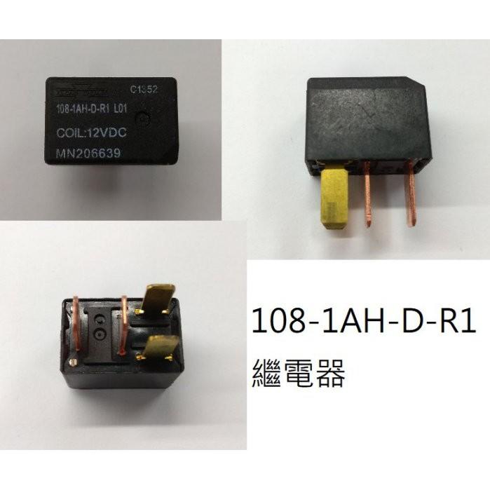 三菱 Fortis 108-1AH-D-R1 繼電器 COIL 12VDC  冷氣 壓縮機 喇叭 大燈 方向燈 日產豐田