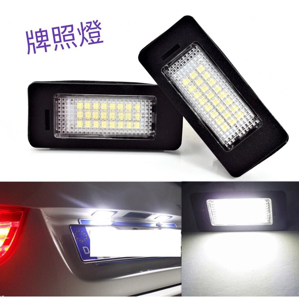 BMW 專用車牌燈 牌照燈 LED燈 F45 2014~年